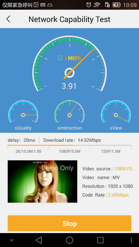 Huawei_Test calitate video_Interfata U-vMOS